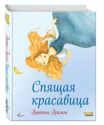 Спящая красавица (ил. Ф. Росси) Гримм В. и Я.