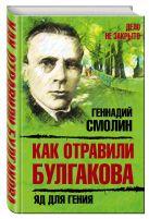 Геннадий Смолин - Как отравили Булгакова. Яд для гения' обложка книги
