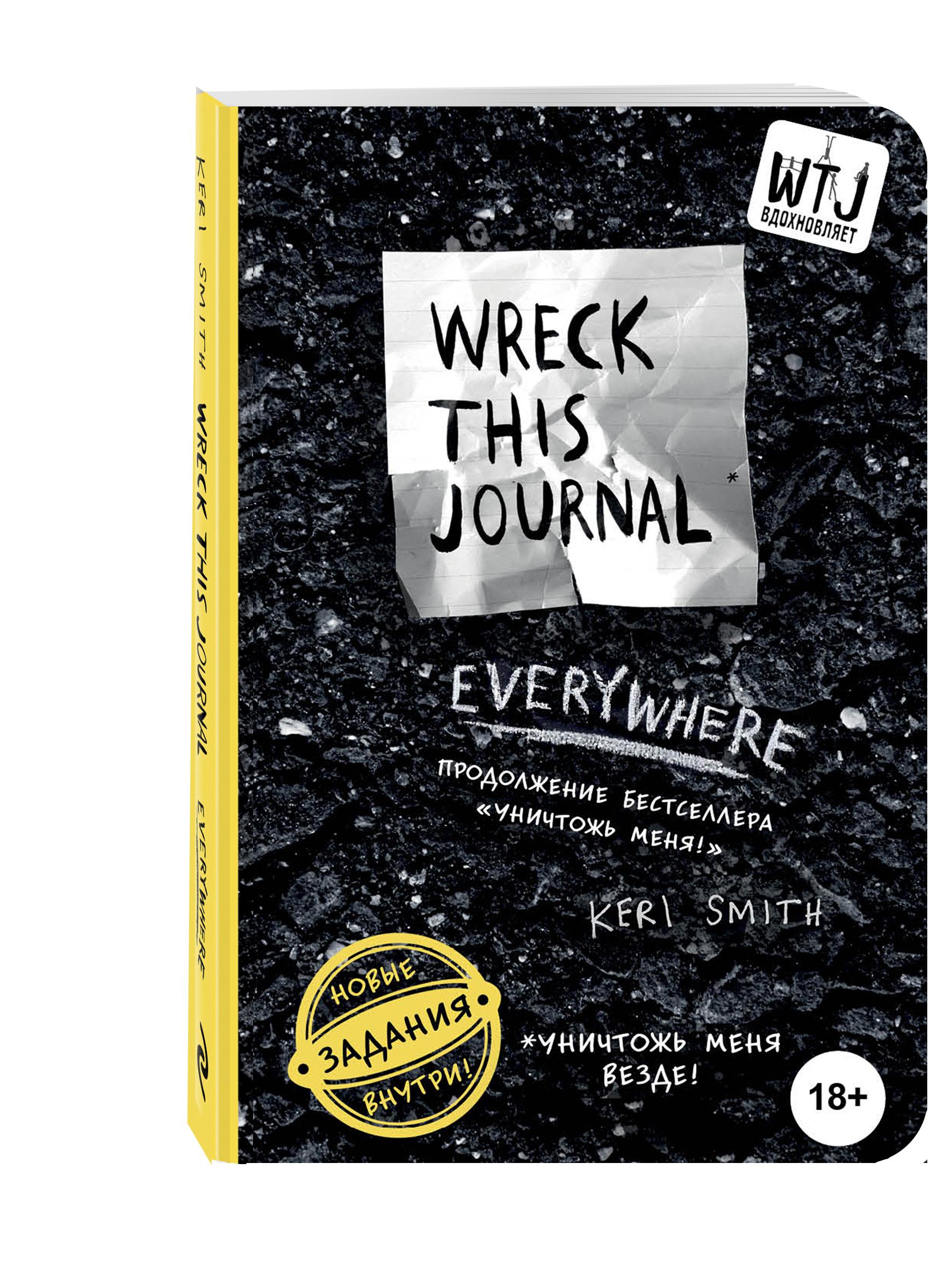 Смит К. Уничтожь меня везде! (англ. название Wreck This Journal Everywhere) блокнот уничтожь меня лимитир крафт обл