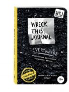 Кери Смит - Уничтожь меня везде! (англ. название Wreck This Journal Everywhere)' обложка книги