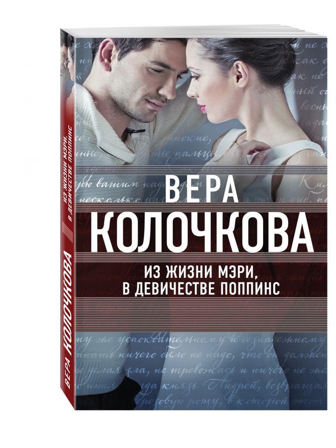 Из жизни Мэри, в девичестве Поппинс Вера Колочкова