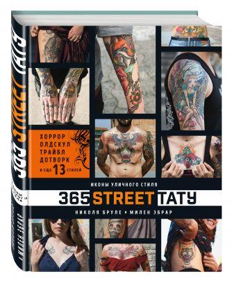 Николя Бруле, Милен Эбрар - 365 street-тату. Иконы уличного стиля обложка книги