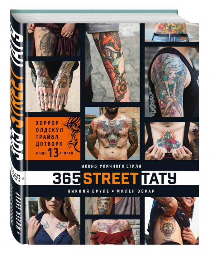365 street-тату. Иконы уличного стиля Николя Бруле, Милен Эбрар
