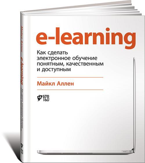 Аллен М. - E-Learning: Как сделать электронное обучение понятным, качественным и доступным обложка книги