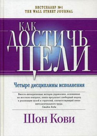 Хьюлинг Д.,Макчесни К.,Кови Ш. - Как достичь цели: Четыре дисциплины исполнения обложка книги