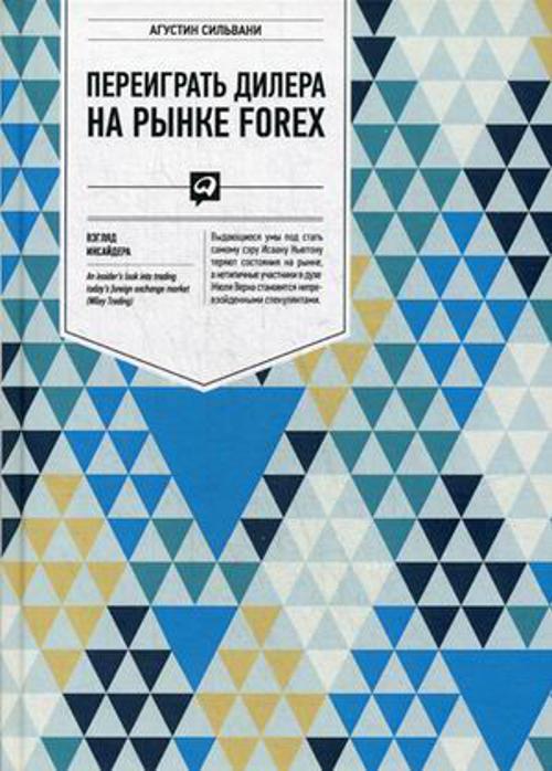 Сильвани А. - Переиграть дилера на рынке FOREX: Взгляд инсайдера обложка книги