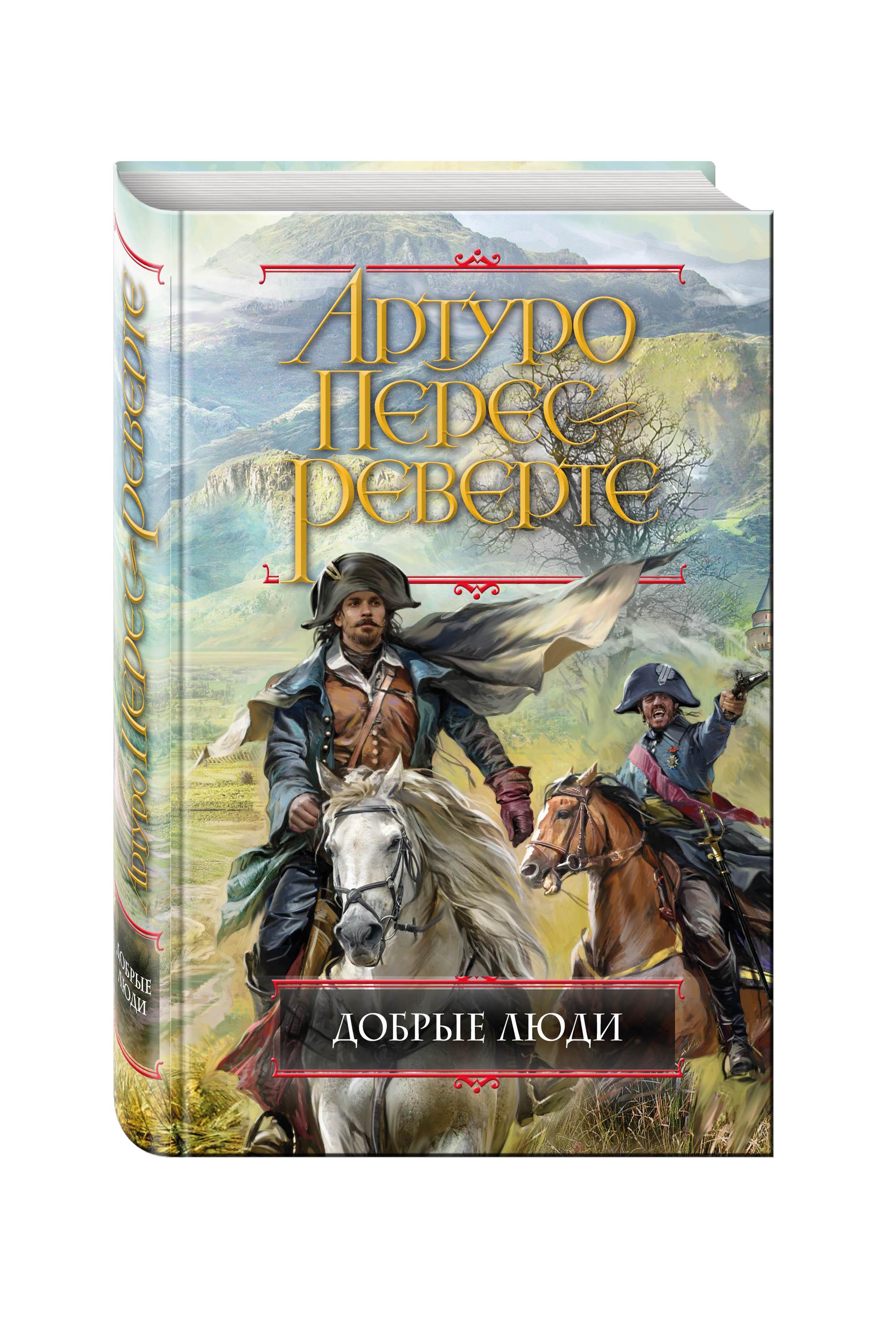 Артуро Перес-Реверте Добрые люди