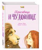 Красавица и Чудовище (ил. Ф. Росси)