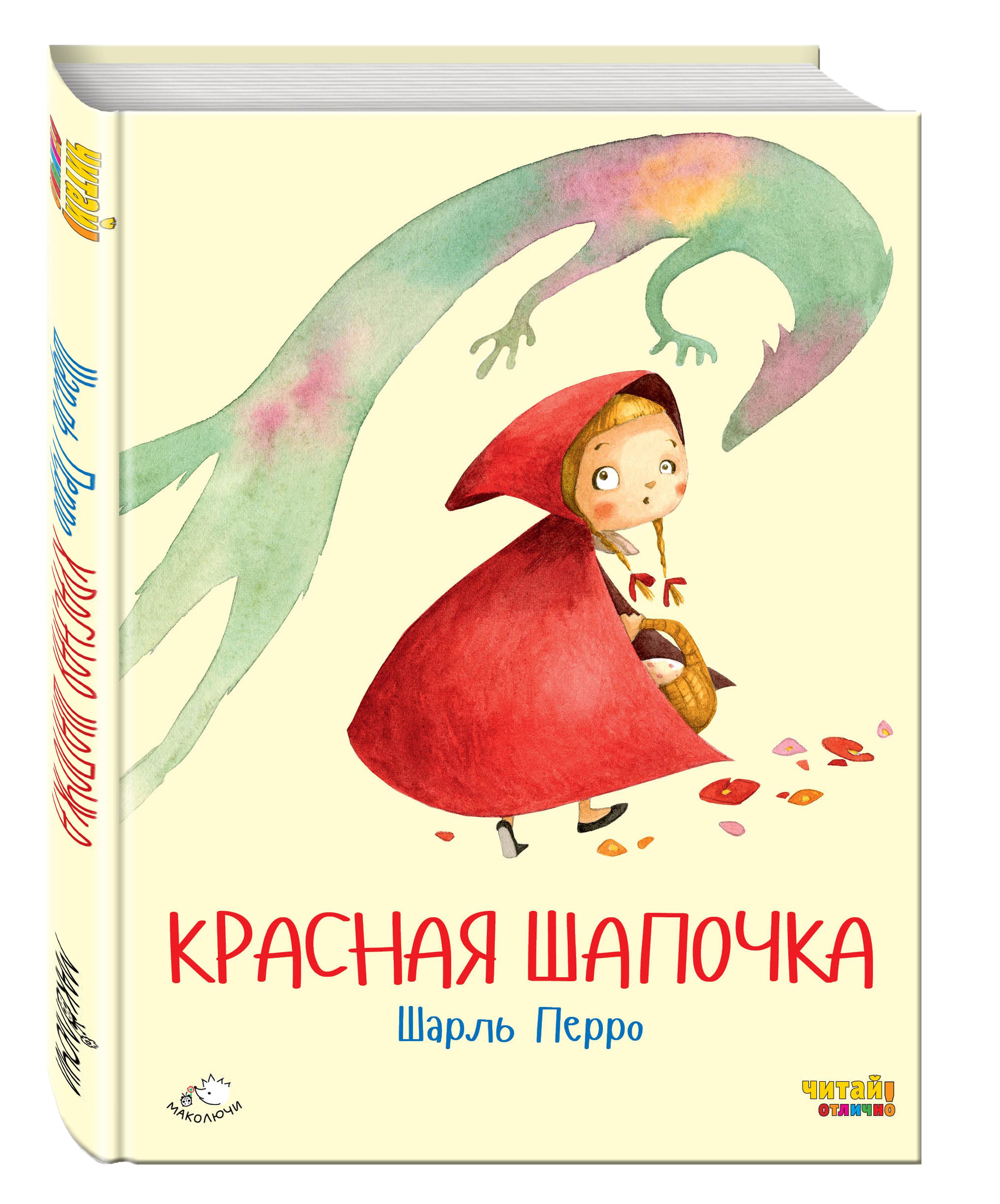 Красная Шапочка (ил. Ф. Росси)