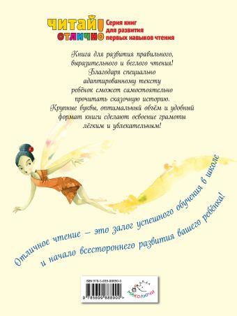 Питер Пэн (ил. Ф. Росси) Джеймс Барри