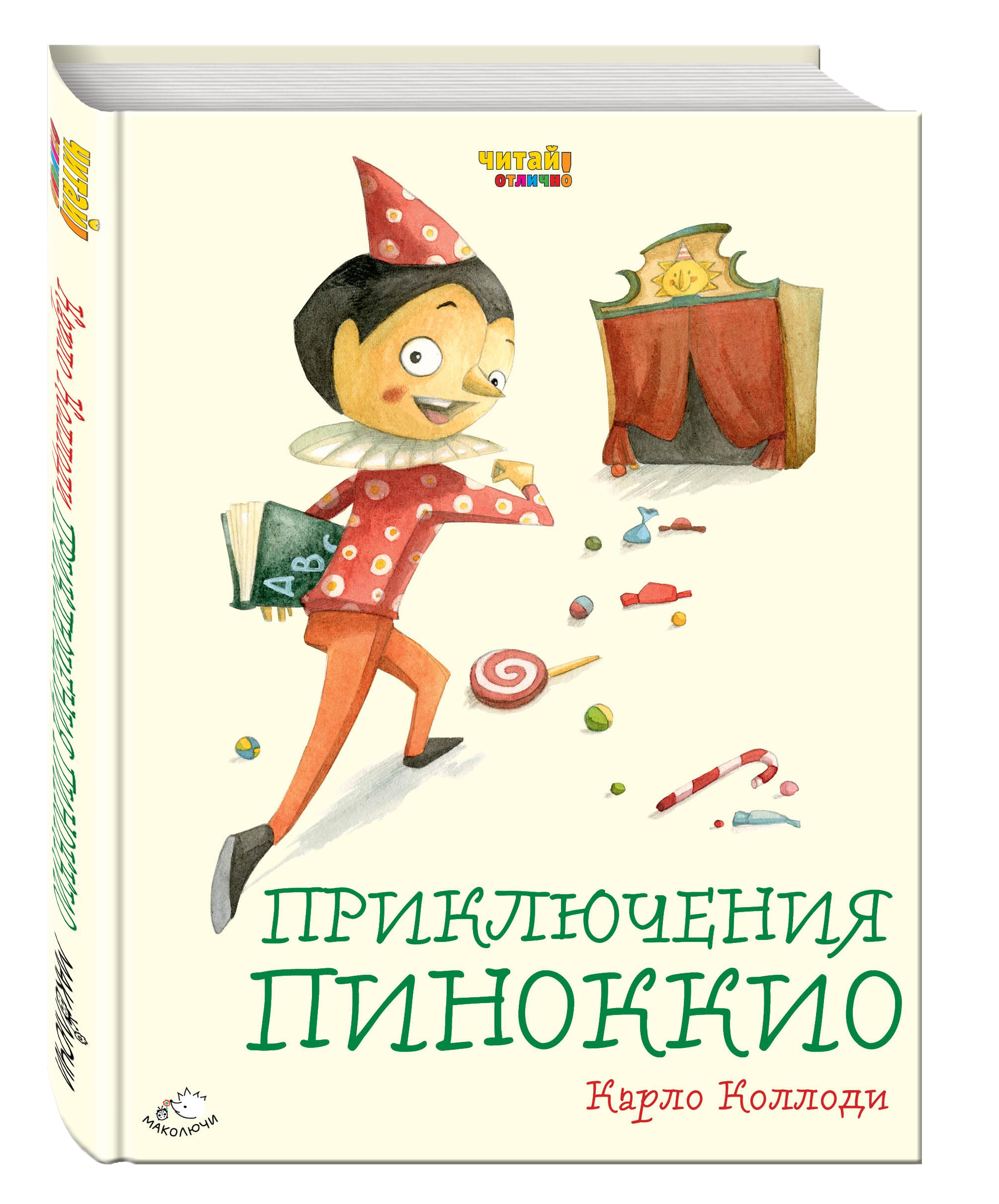 Карло Коллоди Приключения Пиноккио (ил. Ф. Росси)
