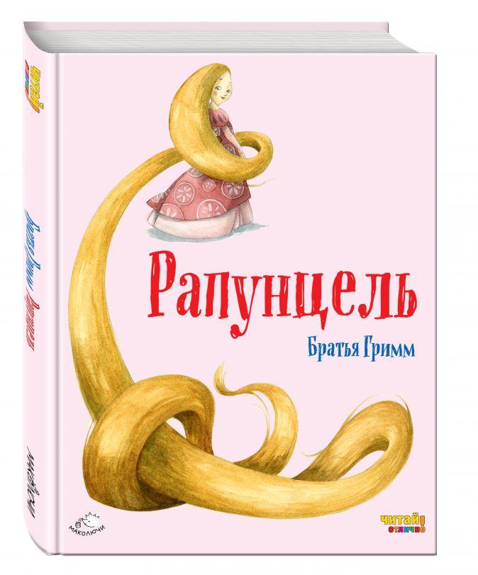 Братья Гримм - Рапунцель (ил. Ф. Росси) обложка книги