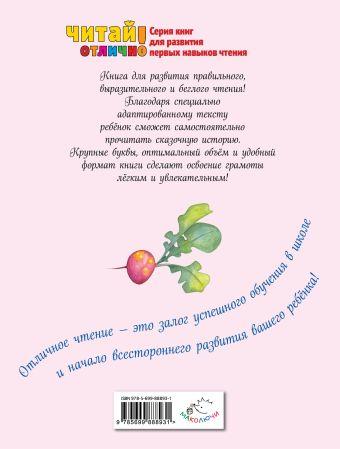 Рапунцель (ил. Ф. Росси) Братья Гримм