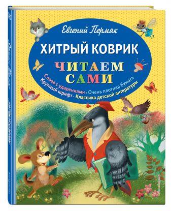 Евгений Пермяк - Хитрый коврик: сказки (ил. И. Панкова) обложка книги