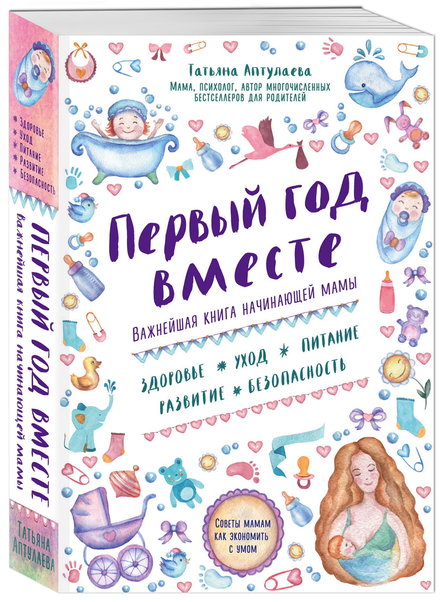 Татьяна Аптулаева Первый год вместе. Важнейшая книга начинающей мамы