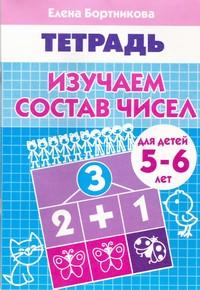 Бортникова Изучаем состав чисел (для детей 5-6 лет). Рабочая тетрадь слабительные средства для детей 6 лет