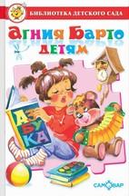 """БДС """"Агния Барто для детей"""". Сборник произведений А. Л. Барто для детей дошкольного возраста А.Л. Барто"""