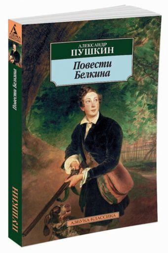 Повести Белкина Пушкин А.