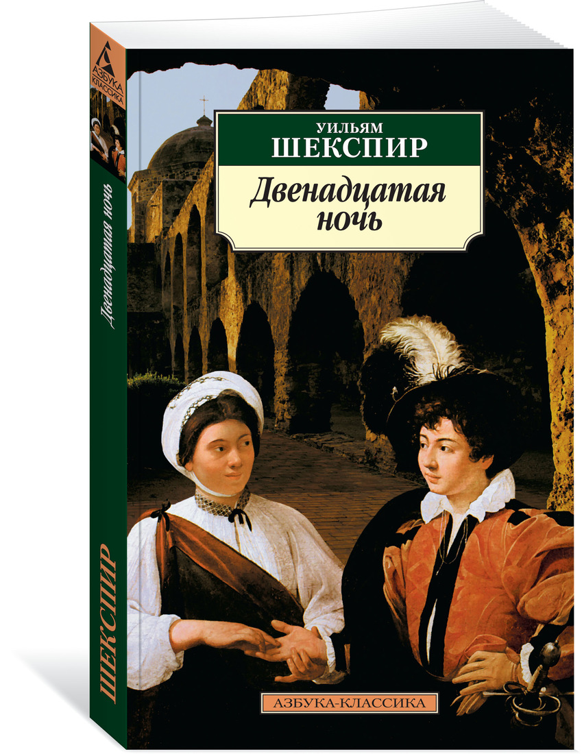 Двенадцатая ночь ( Шекспир У.  )