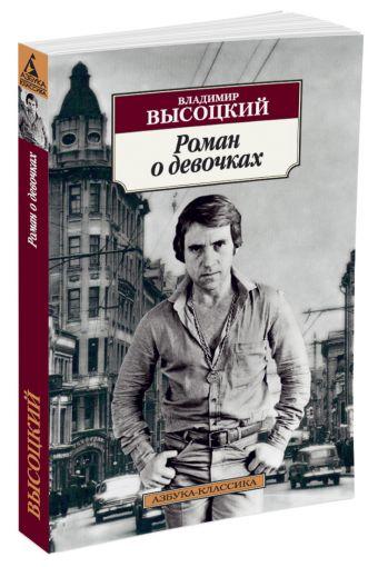 Роман о девочках Высоцкий В.