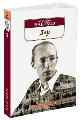 Дар Набоков В.