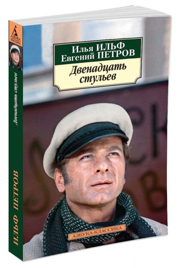 Двенадцать стульев (нов/обл.) Ильф И., Петров Е.