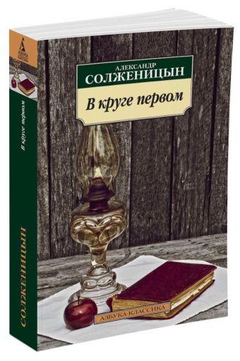 В круге первом Солженицын А.