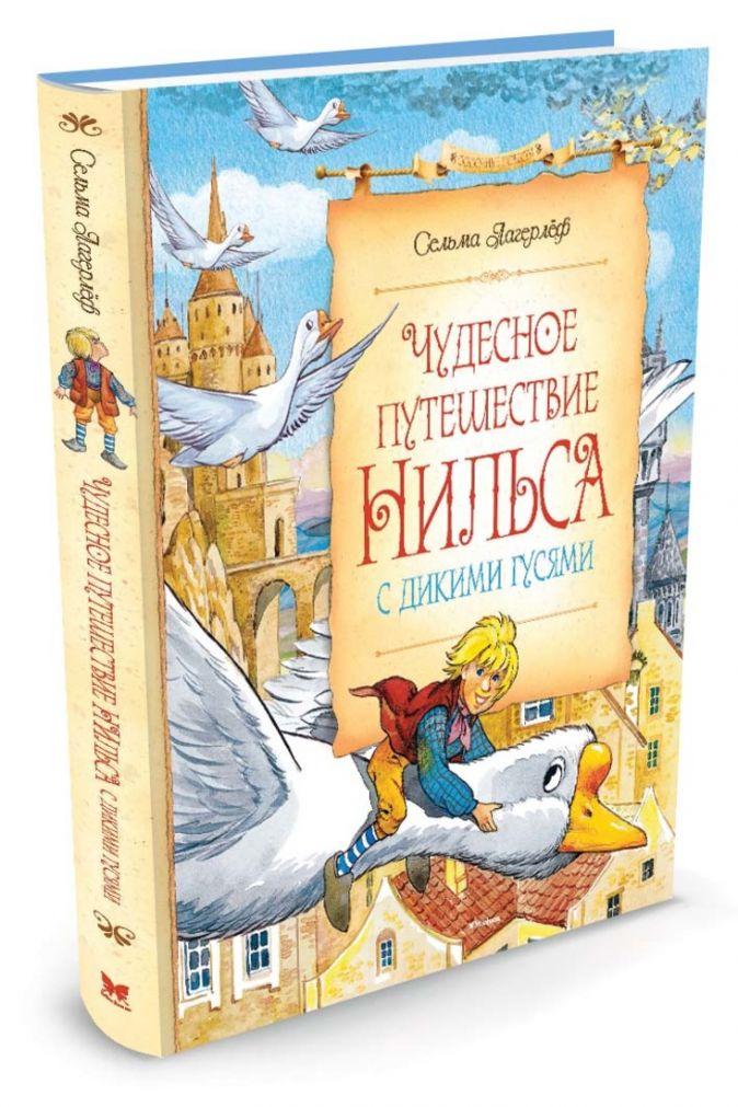 Лагерлёф С. - Чудесное путешествие Нильса с дикими гусями обложка книги
