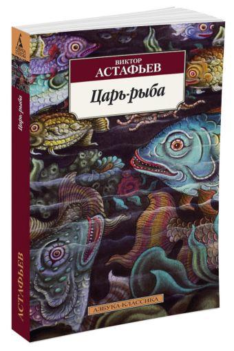 Царь-рыба Астафьев В.
