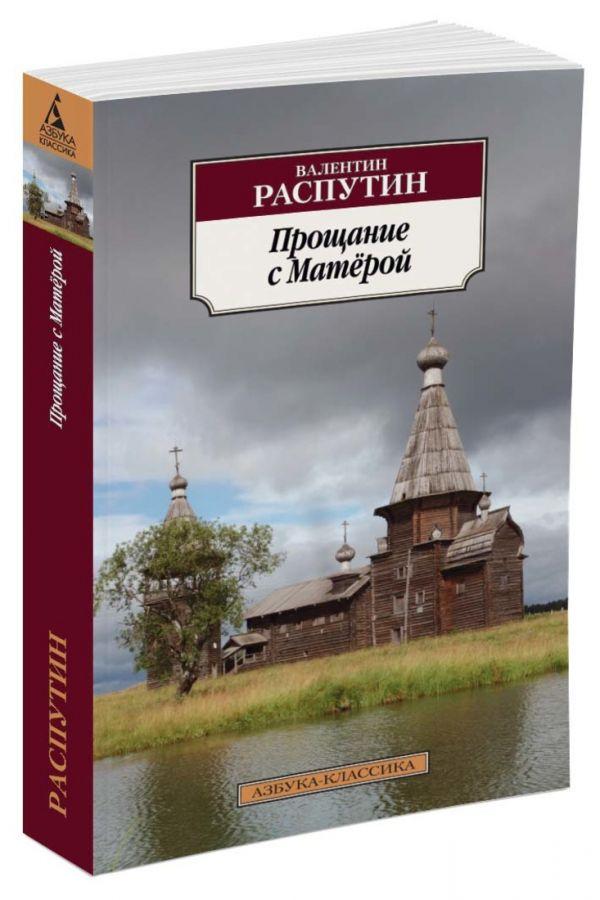 Прощание с Матёрой Распутин В.