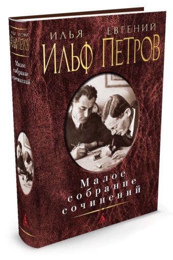 Малое собрание сочинений/Ильф И., Петров Е. Ильф И., Петров Е.