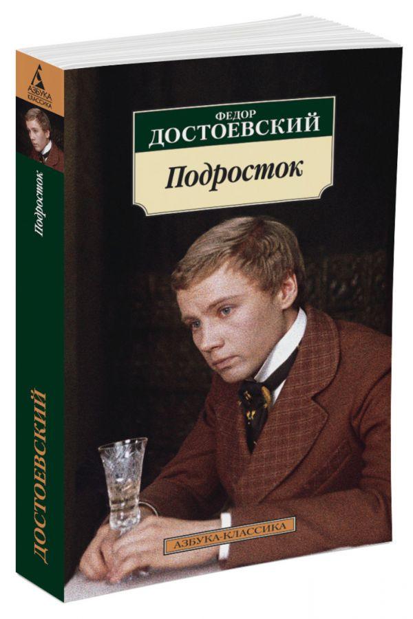 Подросток (нов/обл.) Достоевский Ф.