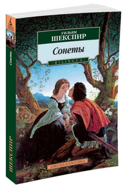Сонеты. BILINGUA/Шекспир У. - фото 1