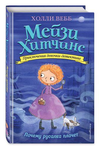 Холли Вебб - Почему русалка плачет обложка книги