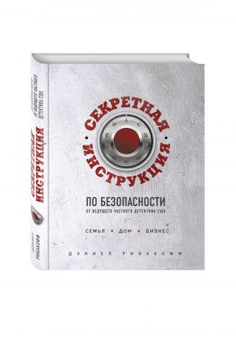 Дэниел Рибакофф - Секретная инструкция по безопасности обложка книги