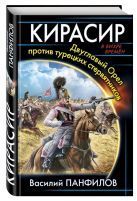 Панфилов В.С. - Кирасир. Двуглавый Орел против турецких стервятников' обложка книги