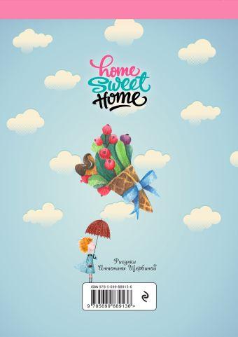 Блокнот. Home sweet home! Chocolate (А5 альбомный формат)