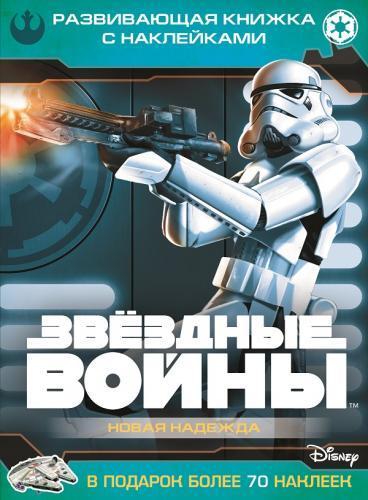 Звездные войны: Эпизод IV - Новая надежда. Развивающая книжк Раскраска