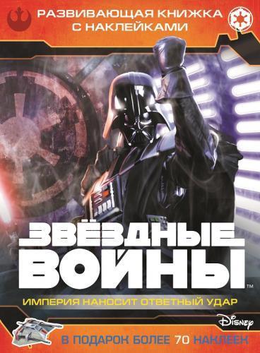 Звездные войны: Эпизод V - Империя наносит ответный удар. Ра Раскраска
