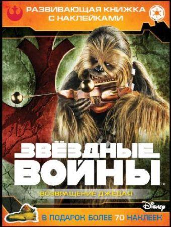 Звездные войны: Эпизод VI - Возвращение джедая. Развивающая Раскраска