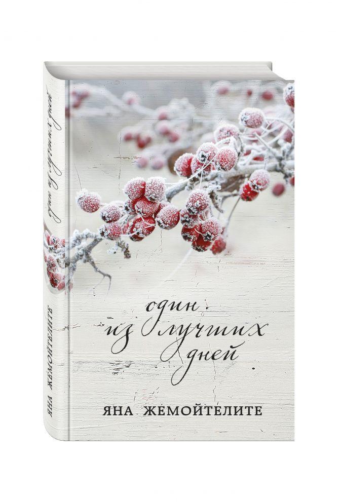 Яна Жемойтелите - Один из лучших дней обложка книги