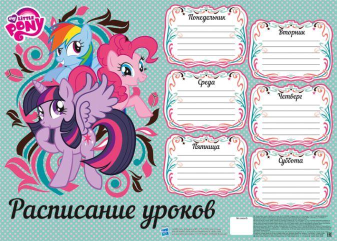 Распис урок А3 MP20-EAC ВД лак My Little Pony