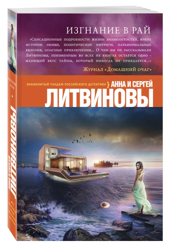 Изгнание в рай Литвинова А.В., Литвинов С.В.