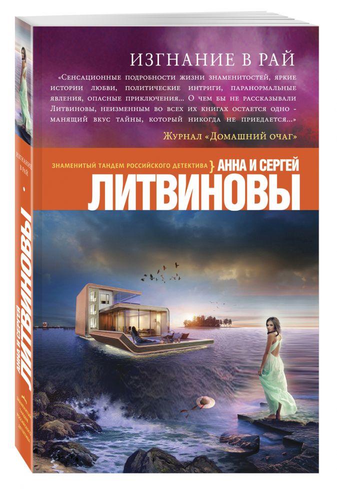 Анна и Сергей Литвиновы - Изгнание в рай обложка книги