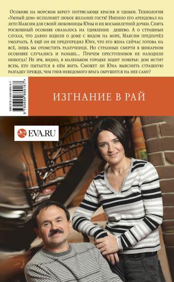 Изгнание в рай Анна и Сергей Литвиновы