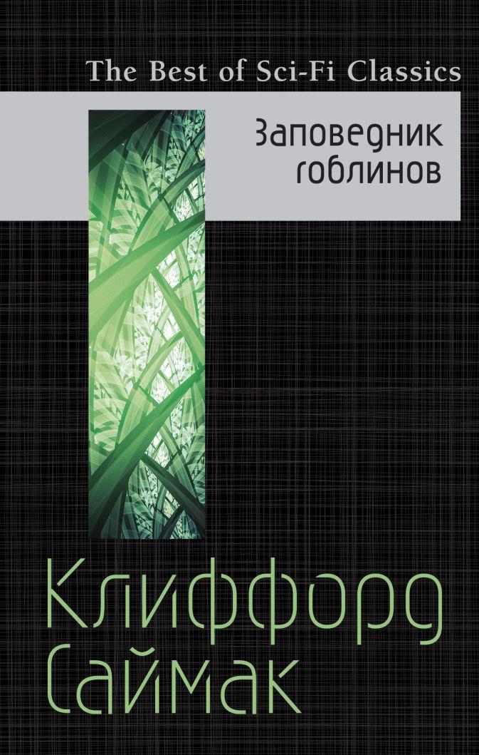Клиффорд Саймак - Заповедник гоблинов обложка книги