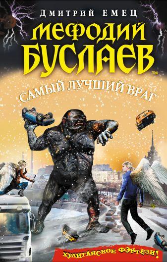 Дмитрий Емец - Мефодий Буслаев. Самый лучший враг обложка книги