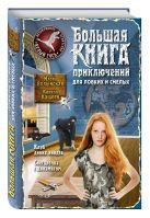 Волынская И., Кащеев К. - Большая книга приключений для ловких и смелых' обложка книги