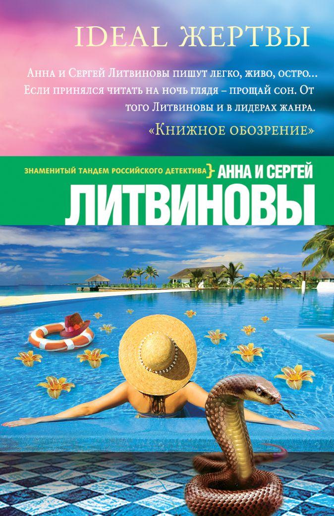 Литвинова А.В., Литвинов С.В. - Ideal жертвы обложка книги