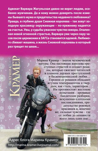 Соблазны Снежной королевы Марина Крамер